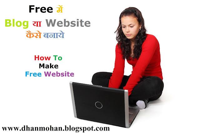 www.dhanmohan.blogspot.in