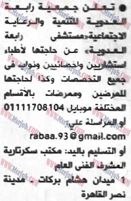 وظائف جمعية رابعة العدوية 2016