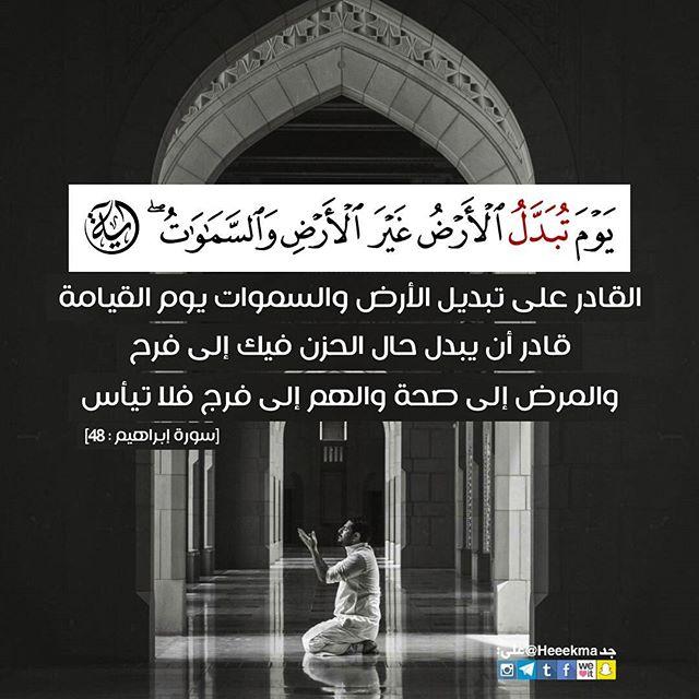 مدونة رمزيات القادر على تبديل الأرض والسموات يوم القيامة قادر أن يبدل حال الحزن فيك إلى فرح