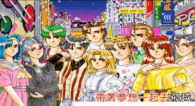 【Dos】明星志願1代(Stardom),經典模擬養成