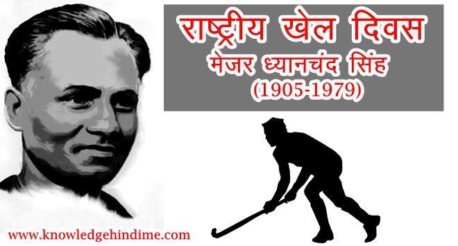 29 अगस्त : राष्ट्रीय खेल दिवस हिंदी में / National Sports Day In Hindi