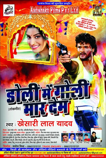 Watch Promo Videos Songs Bhojpuri Doli Me Goli Maar Dem 2016 Khesari Lal Yadav Songs List, Download Full HD Wallpaper, Photos.