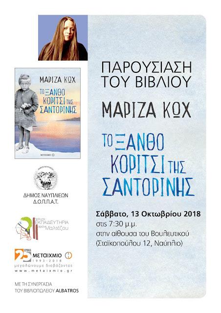 """Με τη συνοδεία χορωδίας των Εκπαιδευτηρίων """"Αφών Μαλτέζου"""" η παρουσίαση του βιβλίου της Μαρίζας Κώχ στο Ναύπλιο"""