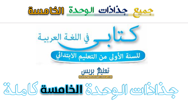 جميع جذاذات الوحدة الخامسة كتابي في اللغة العربية للمستوى الأول ابتدائي
