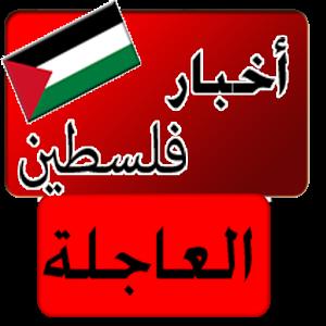 اخبار فلسطين اليوم، عاجل الأخبار في فلسطين