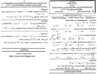 تحميل ورقة امتحان الهندسة محافظة اسيوط الصف الثالث الاعدادى الترم الاول