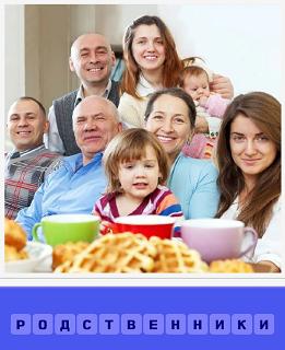 за столом собрались родственники от самых маленьких до пожилых