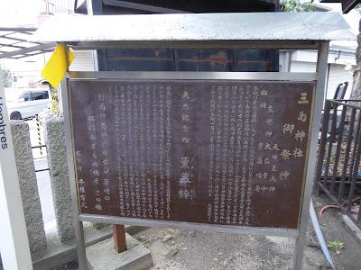 三島神社 御祭神 由緒