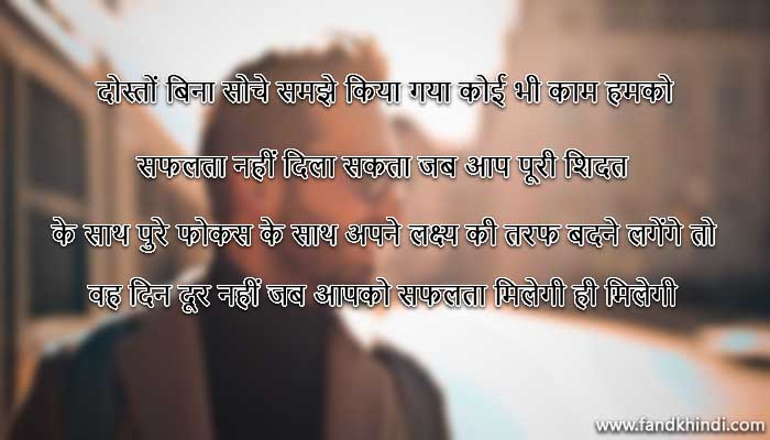 Beautiful Quotes On life In Hindi With Images Motivational Pictures For Success In Hindi Download