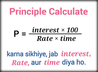 principal calculate karna sikhiye