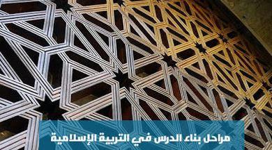 أرجوزة في نظم مراحل الدرس التربية الإسلامية