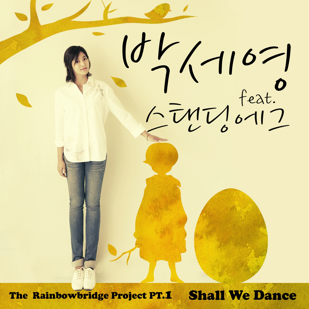 [Single] Park Se Young – The Rainbowbridge Project Part 1