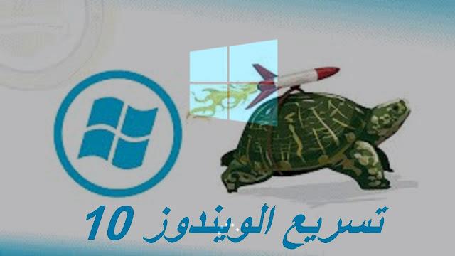 تسريع الويندوز 10 بدون برامج إقلاع الويندوز في أقل من 10 ثواني