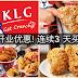 台湾著名炸鸡KLG进军大马,连续3天推出买1送1的优惠!