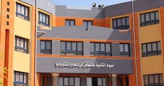 وزارة التربية والتعليم والتعليم الفنى تعلن عن قبول دفعة جديدة بمدارس وفصول المتفوقين
