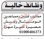 وظائف اهرام الجمعه