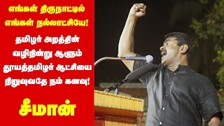 Seeman Speech 15-02-2017