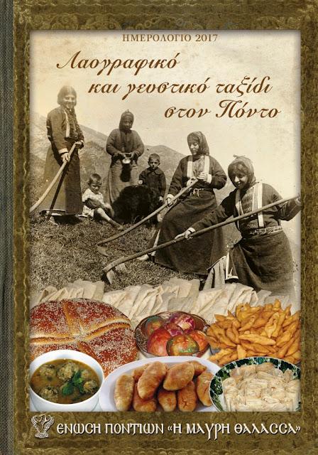 Παρουσίαση Ημερολογίου από την Ένωση Ποντίων ''Η Μαύρη Θάλασσα'' με γεύσεις από τον Πόντο