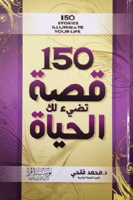 كتاب 150 قصة  تضيء لك الحياة  30