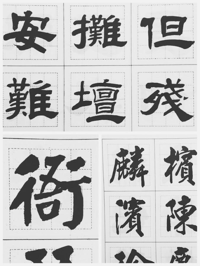 那個讓人想到台灣的字體