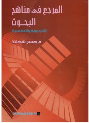 كتاب المرجع في مناهج البحوث التربوية والنفسية PDF