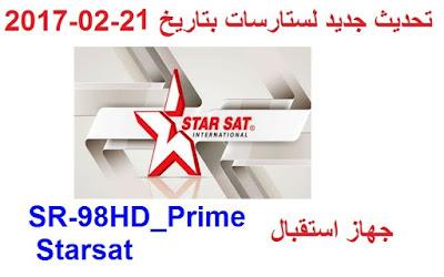 تحديث جديد ستارسات SR-98HD_Prime Starsat   بتاريخ  21 02 2017