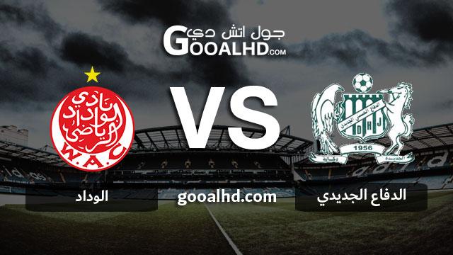 مشاهدة مباراة الدفاع الجديدي والوداد بث مباشر اليوم اونلاين 27-03-2019 في الدوري المغربي