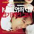الفيلم الكوري فتاتي الجريئة ( My Sassy Girl )