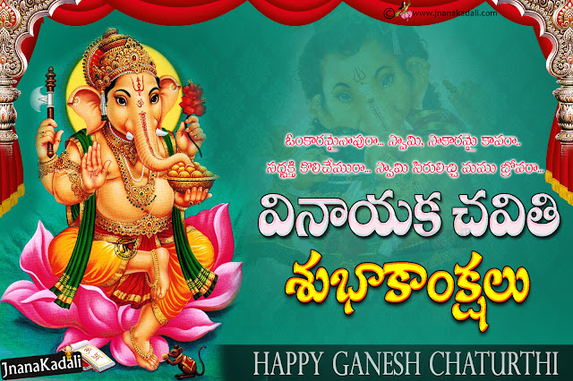 ganesh chaturthi greetings in Telugu, lord ganesh hd wallpapers with Greetings in Telugu, Telugu festival Greetings