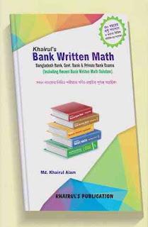 খাইরুল'স ব্যাংক রিটেন ম্যাথ - খাইরুল পাবলিকেশনস Khairul's Bank Written Math by Md. Khairul Alam