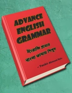 ADVANCE ENGLISH GRAMMAR BOOK IN BENGALI