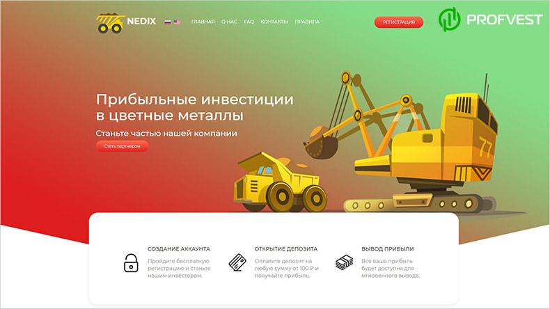 Новые платежки в Nedix