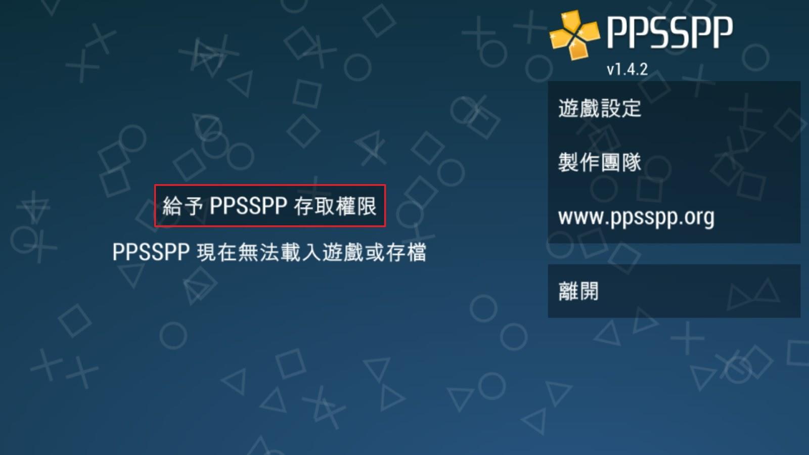 Screenshot 20170624 095819 - 《手機PSP模擬器》PPSSPP Gold v1.4.2.0 在手機上也能玩PSP遊戲!