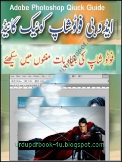 adobe learning in urdu book for new bie