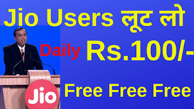 Jio Free Recharge with Proof