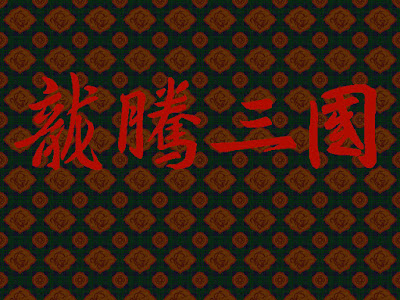 【Dos】龍騰三國+遊戲攻略+密技,結合RPG角色扮演及SLG策略老遊戲!