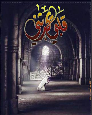 تحميل رواية قلبي يحدثني - حسين الجندي