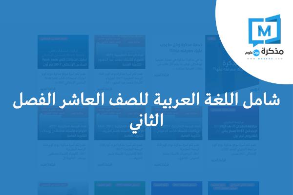 شامل اللغة العربية للصف العاشر الفصل الثاني