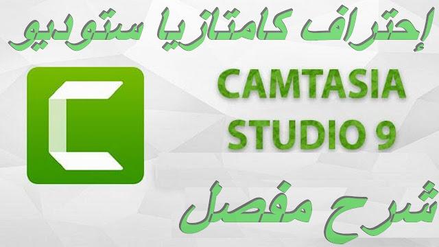 الشرح المفصل لبرنامج Camtasia Studio 9 من الصفر إلى الإحتراف