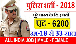 Gujarat Police Recruitment 2018 - Apply Online for 6189 Constable & Jail Sepoys Posts
