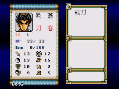 【MD】水滸傳繁簡中文版+劇情攻略流程,MD經典角色扮演RPG遊戲!