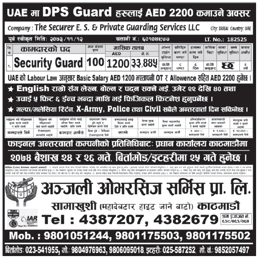Jobs in UAE for Nepali, Salary Rs 33,445