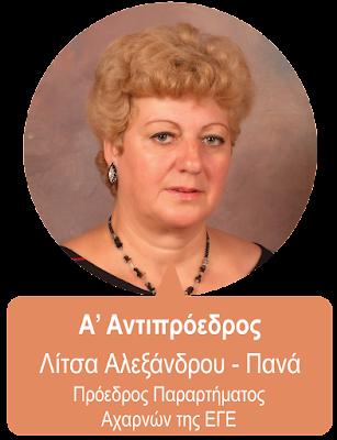 Α' ΑΝΤΙΠΡΟΕΔΡΟΣ