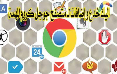 اليك-خدع-و-إضافات-لـ متصفح-جوجل-كروم-المهمة