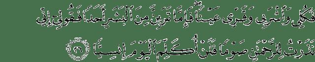 Surah Maryam ayat 26