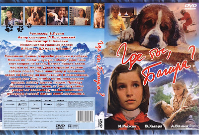 Gde ty, Bagira? 1977. DVD.
