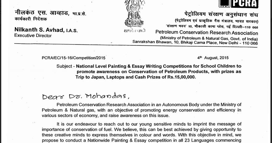 pcra essay competition 2015