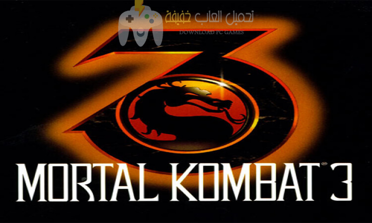 تحميل لعبة 3 Mortal Kombat Mortal Kombat برابط مباشر مجانا