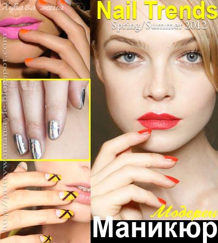 Маникюр пролет-лято 2012 Тенденции от Хубава жена