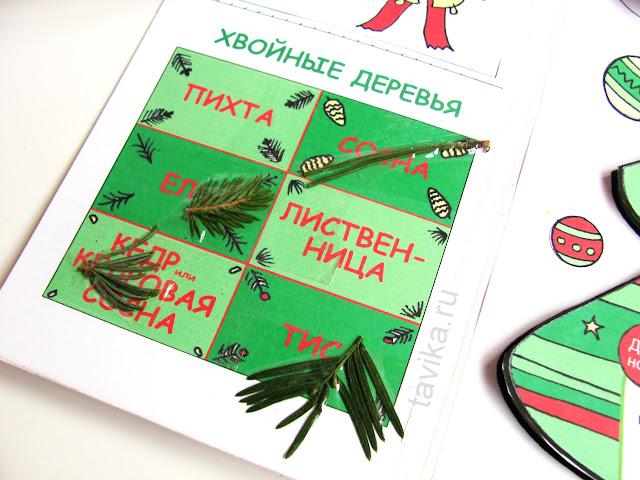 """Лэпбук """"Новогодняя елка"""""""
